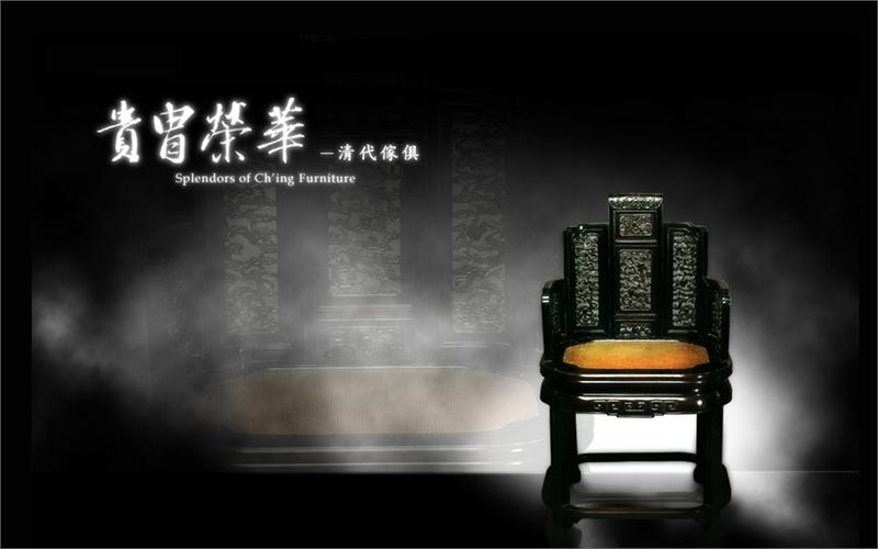 貴胄榮華-清代家具展