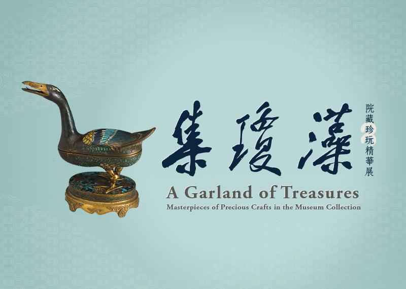 集瓊藻—院藏珍玩精華展