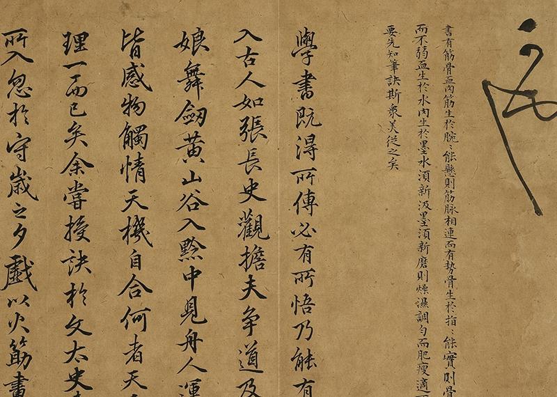 筆墨見真章─歷代書法選萃