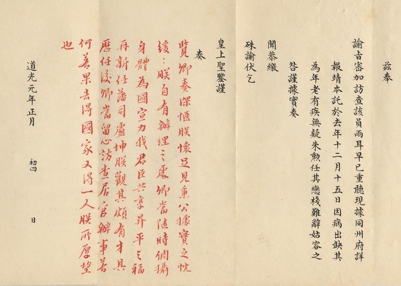 院藏清代歴史文書珍品