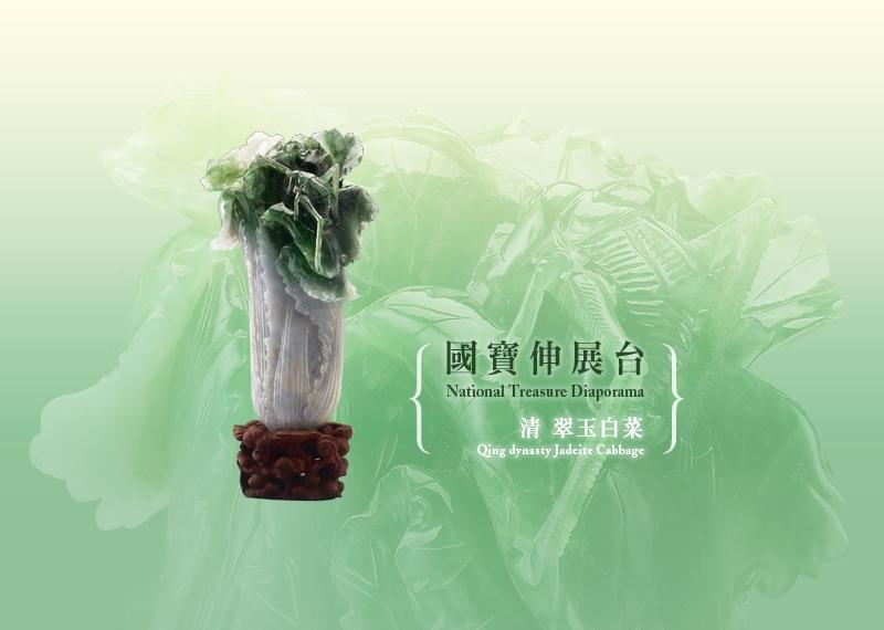 國寶伸展台—清 翠玉白菜