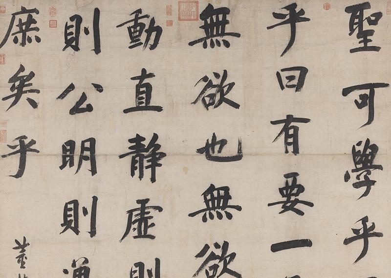 筆墨見真章—歷代書法選萃
