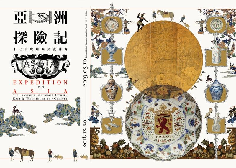 亞洲探險記-十七世紀東西交流傳奇