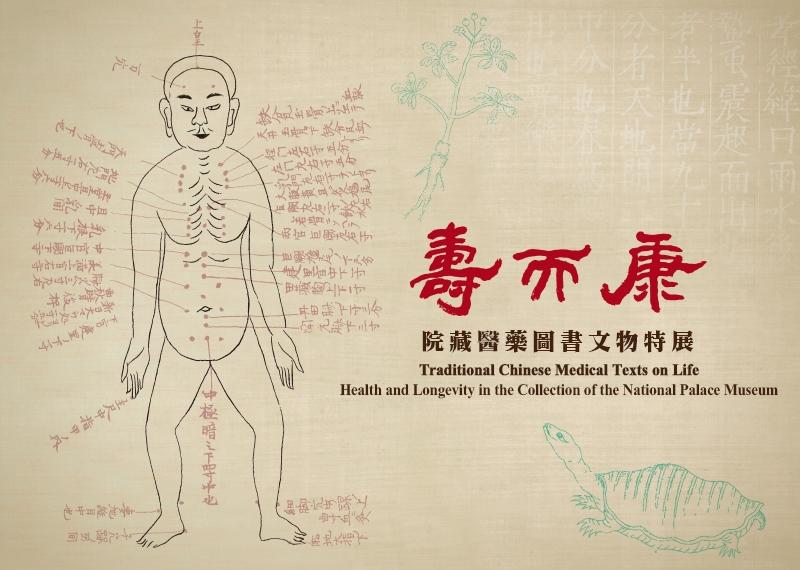 壽而康—院藏醫藥圖書文物特展