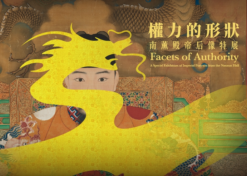 Facets of Authority: A Special Exhibition of Imperial Portraits from the Nanxun Hall