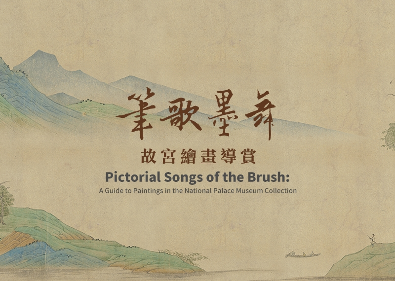 Pictorial Songs of the Brush: A Guide to Paintings in the National Palace Museum Collection