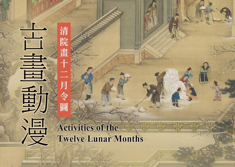 Painting Animation: Activities of the Twelve Lunar Months