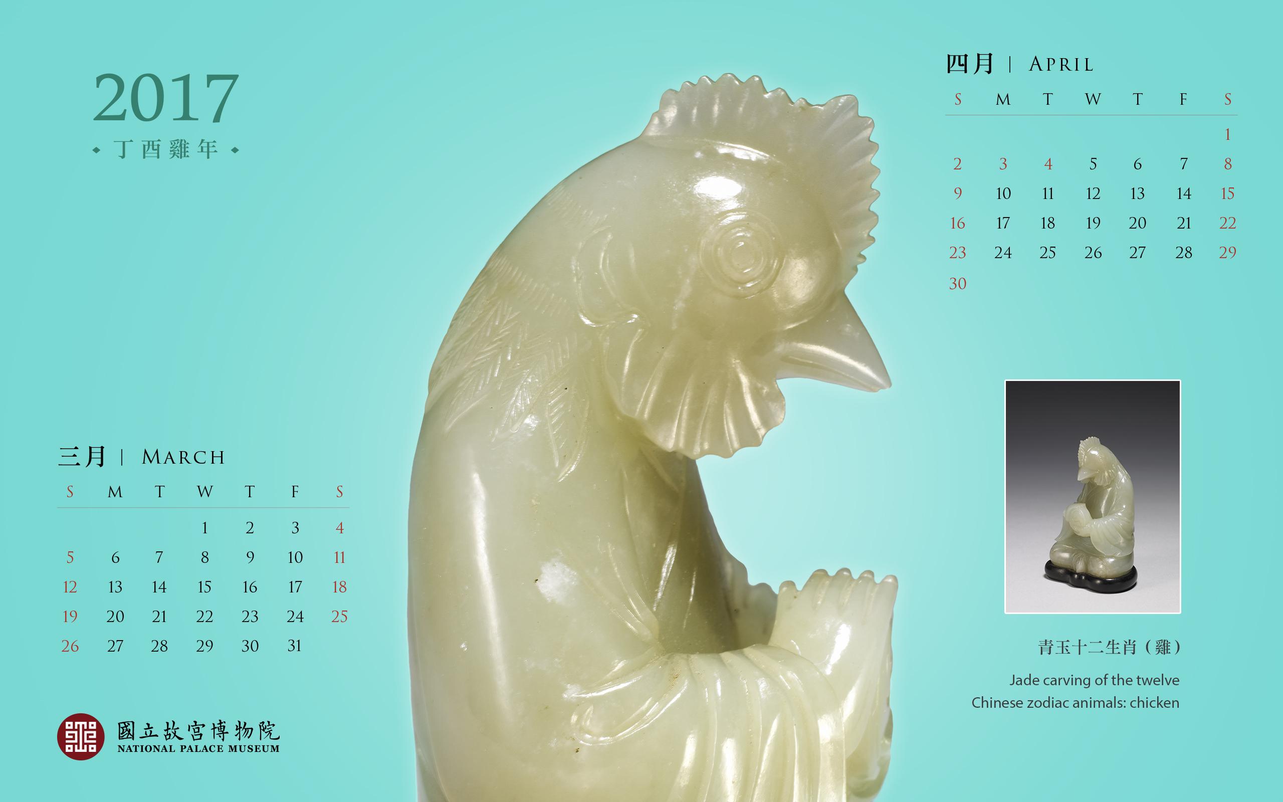 雞年系列:03-04月