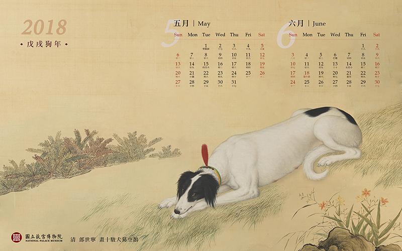 狗年系列:05-06月