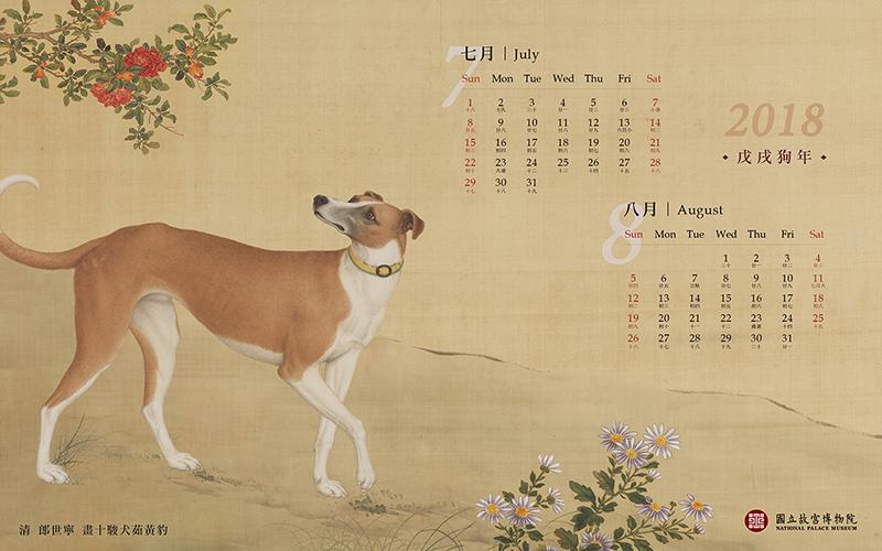 狗年系列:07-08月