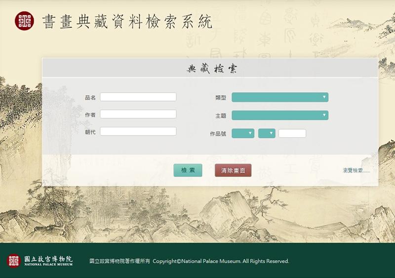 書畫典藏資料檢索系統