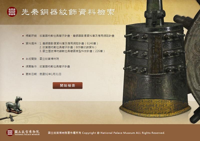先秦銅器紋飾資料檢索系統