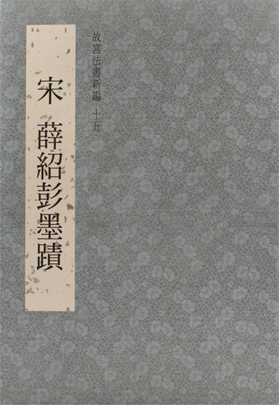 National Palace Museum's Calligraphy Masterpieces Re-edited (XV): Calligraphy Writing by Xue Shaopeng, Song Dynasty (in Chinese)