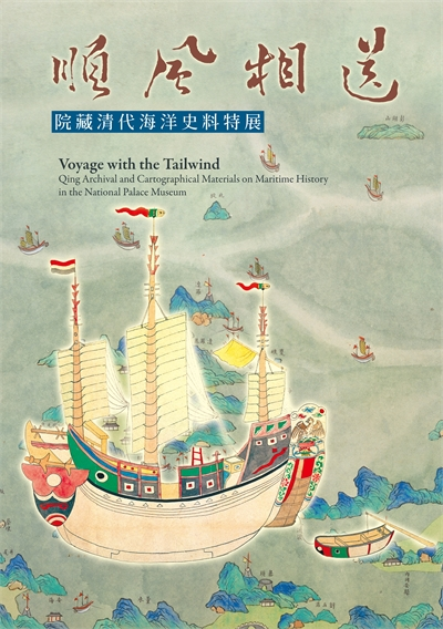 Voyage with the Tailwind: Qing Archival and Cartographical Materials on Maritime History in the National Palace Museum Special Exhibition