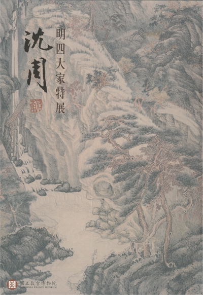 Four Great Masters of the Ming Dynasty: Shen Zhou (in Chinese)