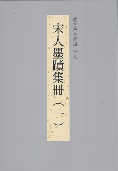 The National Palace Museum's Calligraphy Masterpieces Re-edited(XIX) (in Chinese)