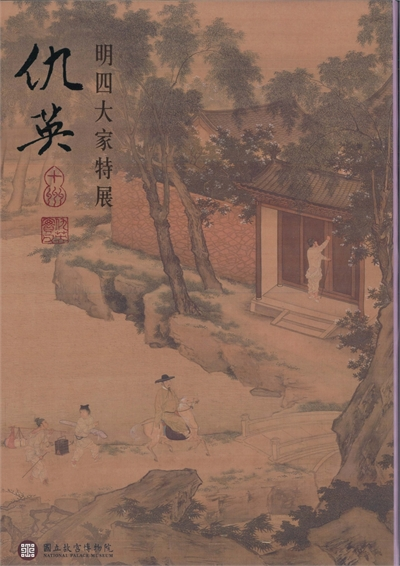 Four Great Masters of the Ming Dynasty: Qiu Ying (in Chinese)