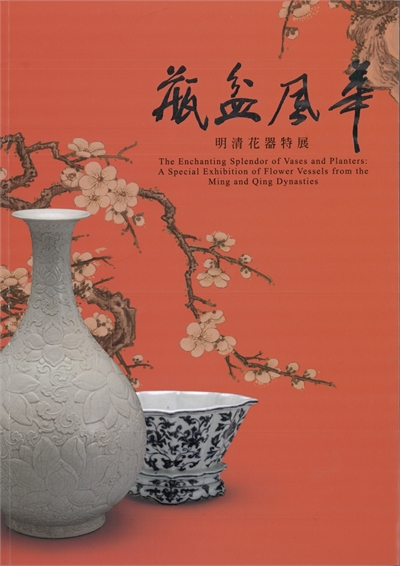 The Enchanting Splendor of Vases and Planters: A Special Exhibition of Flower Vessels from the Ming and Qing Dynasties