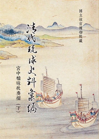 Compilation of Ryukyu's Historical Data from the Qing Dynasty: Rescripts Written in the Palace Memorials (Vol. 2 of 2) (in Chinese)
