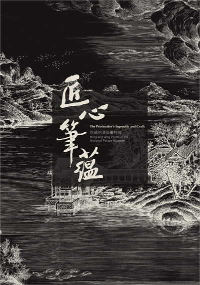 The Printmaker's Ingenuity and Craft: Ming and Qing Woodcut Prints in the National Palace Museum