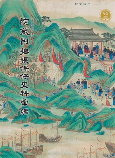 National Palace Museum's Compilation of the Historical Accounts Regarding the Subjugation and Pacification of Cheung Po Tsai
