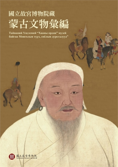 Cultural Relics of the Mongols in the National Palace Museum Collection (in Chinese)