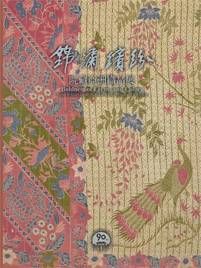 Boldness of Forms and Colors - Asian Textiles in the National Palace Museum Collection