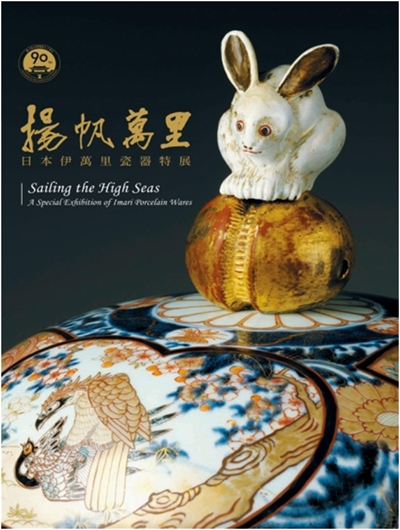 Sailing the High Seas: A Special Exhibition of Imari Porcelain Wares
