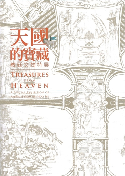 TREASURES FROM HEAVEN A SPECIAL EXHIBITION OF ARTIFACTS FROM THE HOLY SEE