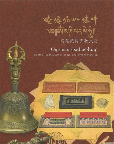 Exhibition Guidebook for Oṃ-maṇi-padme-hūṃ: Tibetan Buddhist Art in the National Palace Museum