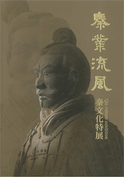 Catalogue for the Reverberations of Qin Heritage: Qin Culture Exhibition