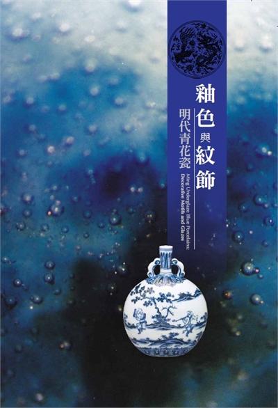 《釉色與紋飾-明代青花瓷》圖錄