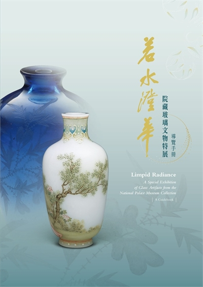 Limpid Radiance - A Special Exhibition of Glass Artifacts from the National Palace Museum Collection