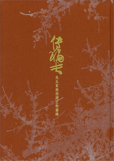 A Catalogue of Artifacts Donated by Fu Juan-fu's Family