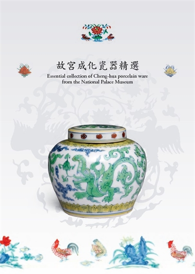 Essential collection of Cheng-hua porcelain ware from the National Palace  Museum(in Chinese)