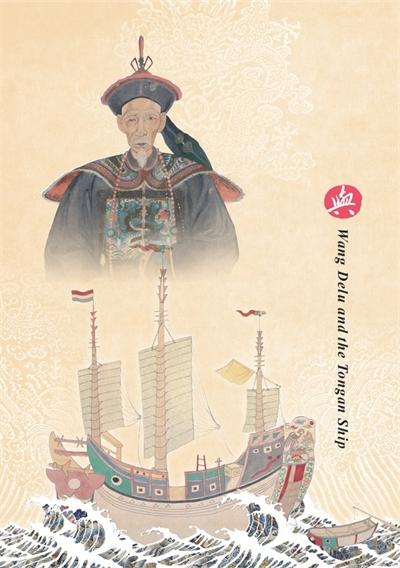 「王得祿與同安船」特展導覽手冊
