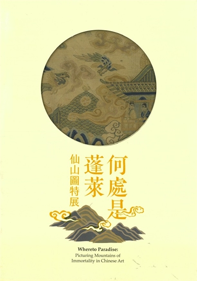 Exhibition Catalogue for Special Exhibition Whereto Paradise: Picturing Mountains of Immortality in Chinese Art