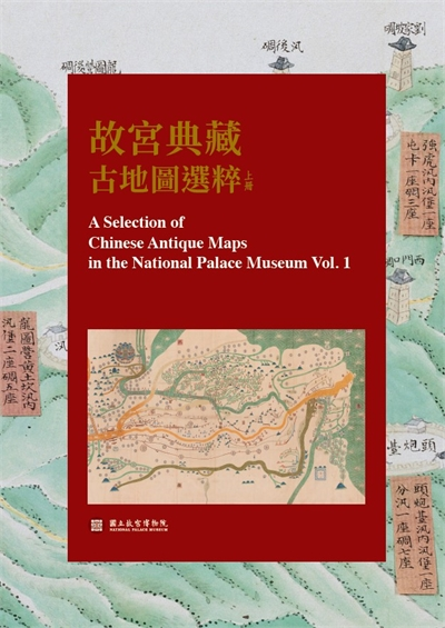 A Selection of Chinese Antique Maps in the National Palace Museum, Vol. 1