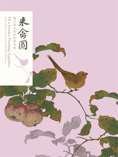 Exhibition catalogue Of a Feather Flocking Together: Birds, Flowers, and Fruit in Melodic Harmony