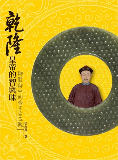 The Wisdom and Taste of Emperor Qianlong : Perceptions on Ancient Jade as Viewed from His Poems
