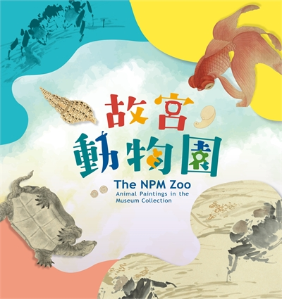 The NPM Zoo Special Exhibition Guide Book