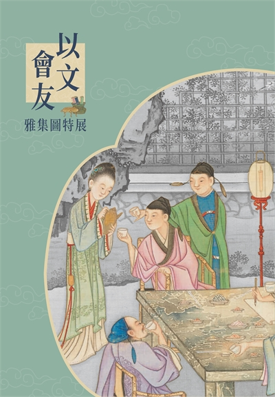 Exhibition Catalogue of Special Exhibition Friends Through Culture: A Special Exhibition of Paintings on Elegant Gatherings