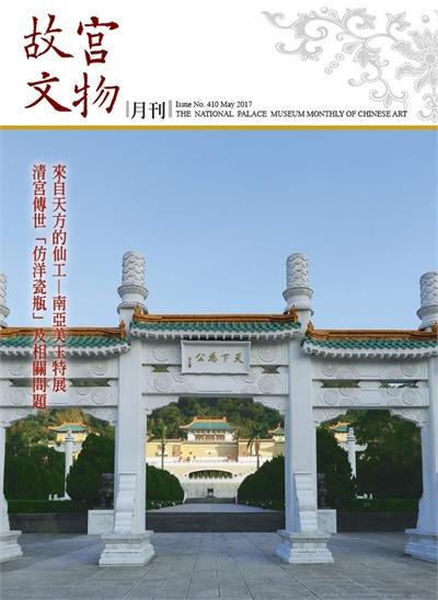 故宫文物月刊410期(五月份)