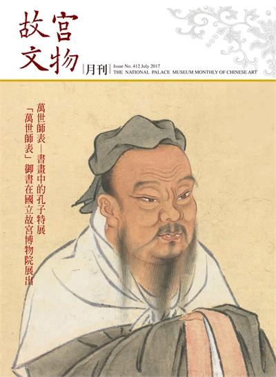 故宫文物月刊412期(七月份)
