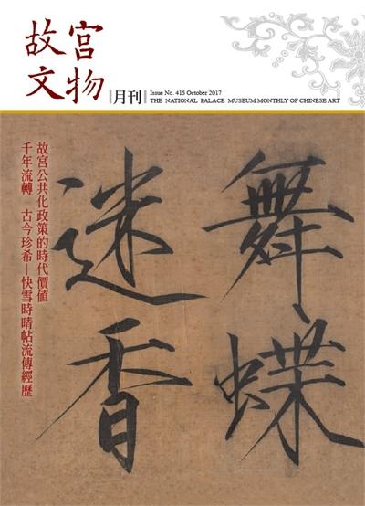 故宫文物月刊415期(十月份)