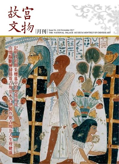 故宫文物月刊416期(十一月份)