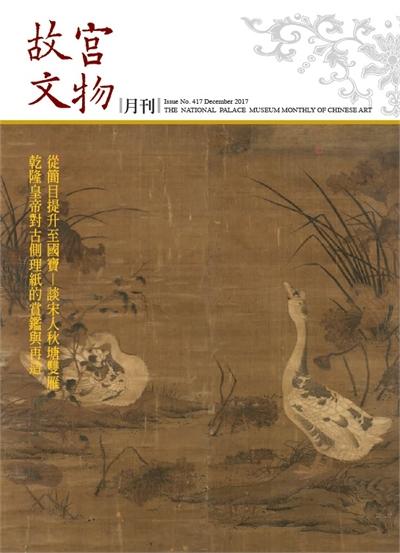 故宮文物月刊417期(十二月份)