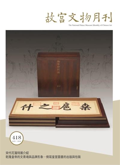 故宮文物月刊418期(一月份)