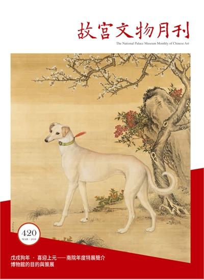 故宫文物月刊420期(三月份)