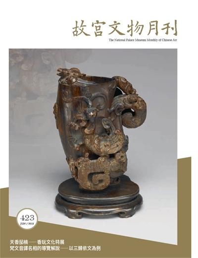 故宫文物月刊423期(六月份)